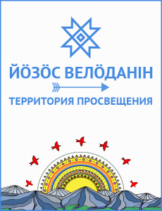 "Project ""Territory of Enlightenment"" of Pitirim Sorokin Syktyvkar State University"